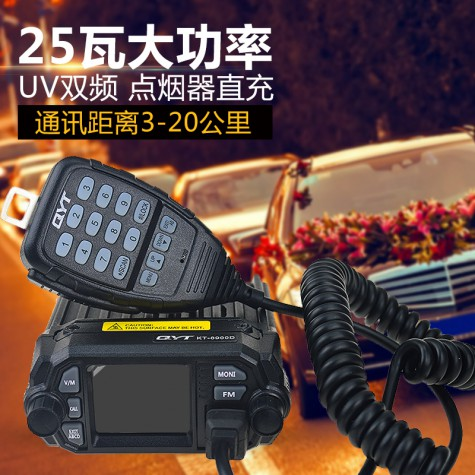 泉益通QYT-8900D迷你车载电台