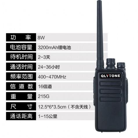 陆益通LYT-6200对讲机