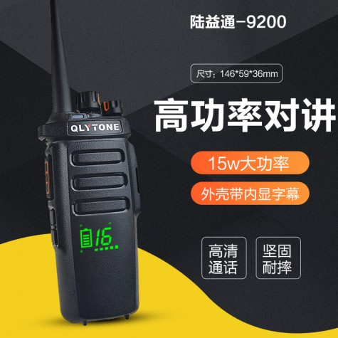 陆益通LYT-9200对讲机