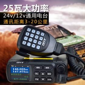 泉益通QYT-5800民用/无线户外/车载对讲机